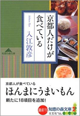 京都人だけが食べている